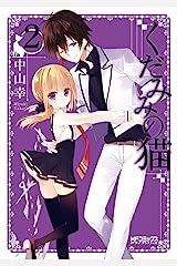 くだみみの猫 2 (MFコミックス アライブシリーズ) Kindle版