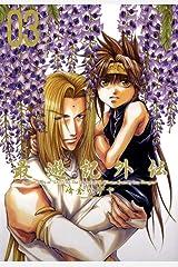 最遊記外伝: 3 (ZERO-SUMコミックス) Kindle版