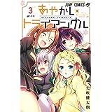 あやかしトライアングル 3 (ジャンプコミックス)
