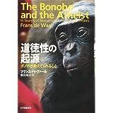 道徳性の起源: ボノボが教えてくれること