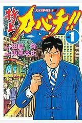 特上カバチ!! -カバチタレ!2-(1) (モーニングコミックス) Kindle版