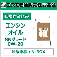 コスモ石油販売 エンジンオイル交換サービス エコロード 0W-20 (オイルエレメント・エンジン洗浄付) N-BOX専用 関東甲信越対象 (一部エリアを除く)