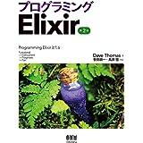 プログラミング Elixir(第2版)