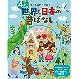 考える力が育つ絵本 4さいの世界と日本の昔ばなし