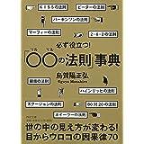 必ず役立つ! 「○○(マルマル)の法則」事典 (PHP文庫)