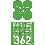 Vege Cafe Guide in Japan (veggy Books)