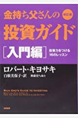 改訂版 金持ち父さんの投資ガイド 入門編: 投資力をつける16のレッスン (単行本) 単行本