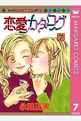 恋愛カタログ 7 (マーガレットコミックスDIGITAL) Kindle版