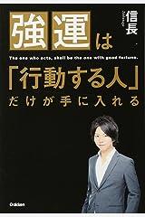 強運は「行動する人」だけが手に入れる: 歌舞伎町No.1ホストが教える運の鍛え方 単行本