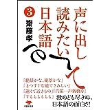 文庫 声に出して読みたい日本語 3 (草思社文庫)