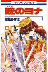 暁のヨナ 1 (花とゆめコミックス) Kindle版