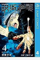 呪術廻戦 4 (ジャンプコミックスDIGITAL) Kindle版