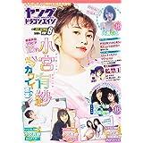 ドラゴンエイジ2021年10月号増刊 ヤングドラゴンエイジ VOL.8