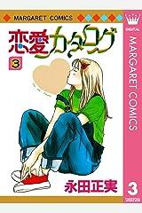 恋愛カタログ 3 (マーガレットコミックスDIGITAL) Kindle版