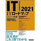ITロードマップ 2021年版