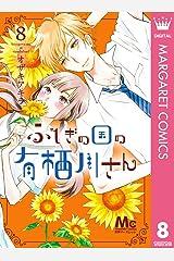 ふしぎの国の有栖川さん 8 (マーガレットコミックスDIGITAL) Kindle版
