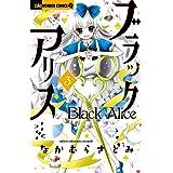 ブラックアリス (3) (ちゃおホラーコミックス)