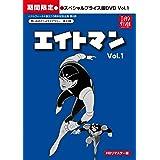 エイトマン HDリマスター スペシャルプライス版DVD vol.1<期間限定>【想い出のアニメライブラリー 第33集】