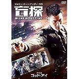 名探偵ゴッド・アイ [DVD]