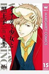 オオカミ少女と黒王子 15 (マーガレットコミックスDIGITAL) Kindle版