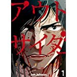 アウトサイダー 1巻 (Rush!)