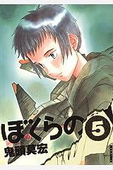 ぼくらの(5) (IKKI COMIX) Kindle版