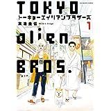 トーキョーエイリアンブラザーズ (1) (ビッグコミックス)