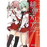緋弾のアリア 16 (MFコミックス アライブシリーズ)