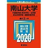 南山大学(外国語学部〈英米学科〉・法学部・総合政策学部・国際教養学部) (2020年版大学入試シリーズ)