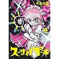 スーサイドガール 1 (ヤングジャンプコミックス)