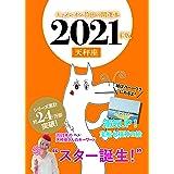 キャメレオン竹田の天秤座開運本 2021年版