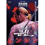 ムンシン 刺青 [DVD]