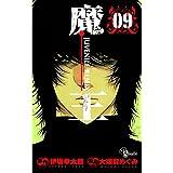 魔王 JUVENILE REMIX(9) 魔王 JUVENILE REMIX (少年サンデーコミックス)