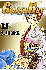 GOLDEN BOY 6巻 Kindle版