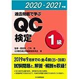過去問題で学ぶQC検定1級 2020・2021年版
