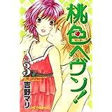 桃色ヘヴン!(3) (デザートコミックス)