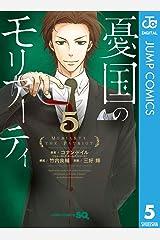 憂国のモリアーティ 5 (ジャンプコミックスDIGITAL) Kindle版