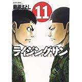 ライジングサン(11) (アクションコミックス)