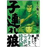 子連れ狼 6―愛蔵版 (キングシリーズ)