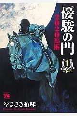 優駿の門2020馬術 1 (ヤングチャンピオン・コミックス) Kindle版
