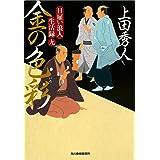 日雇い浪人生活録(九) 金の色彩 (ハルキ文庫 う 9-9)