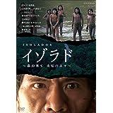 NHKDVD「イゾラド ~森の果て 未知の人々~」
