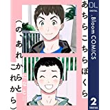 【単話売】あちらこちらぼくら(の、あれからとこれから) 2 (ドットブルームコミックスDIGITAL)
