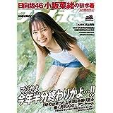 週刊プレイボーイ 2021年 6/28 号 [雑誌]