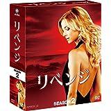 リベンジ シーズン2 コンパクト BOX [DVD]