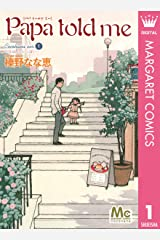 Papa told me Cocohana ver.1 〜丘は花でいっぱい〜 (マーガレットコミックスDIGITAL) Kindle版