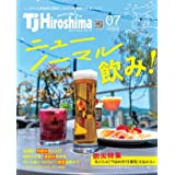 TJ Hiroshima 2021年7月号【ニューノーマル飲み!】