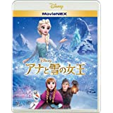 アナと雪の女王 MovieNEX [ブルーレイ+DVD+デジタルコピー+MovieNEXワールド] [Blu-ray]