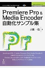 Premiere Pro & Media Encoder自動化サンプル集 (Adobe JavaScriptシリーズ(NextPublishing)) Kindle版