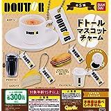 ドトールコーヒー ドトール マスコットチャーム [全5種セット(フルコンプ)] ガチャガチャ カプセルトイ